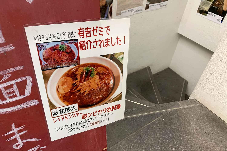 有吉ゼミの激辛料理『レッドモンスター』は池袋『飯塚』でチャレンジ可能!