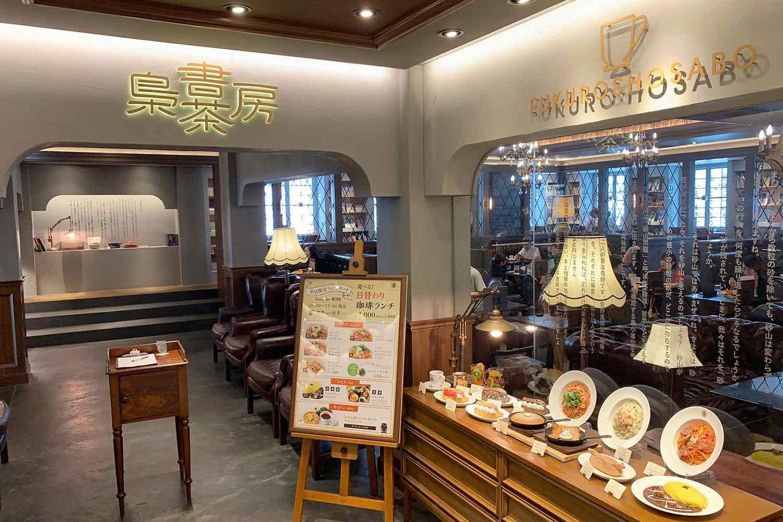 エソラ池袋の人気喫茶店『本と珈琲 梟書茶房』へ行ってみた!