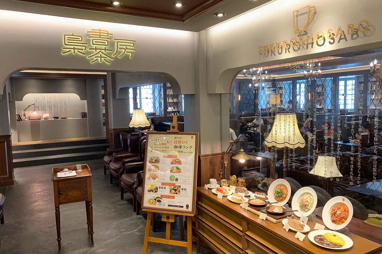 梟書茶房 店舗
