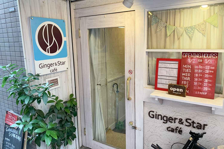 Ginger&Star cafe ジンジャーアンドスターカフェ
