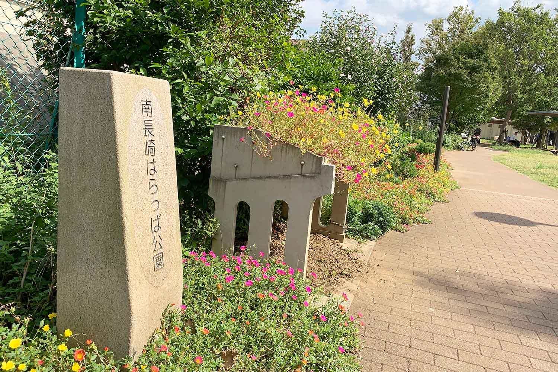 南長崎はらっぱ公園