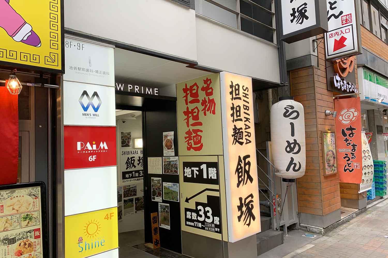 シビカラ担々麺 飯塚 店舗