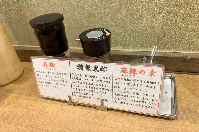 麻辣担々麺 シビカラ担々麺 飯塚