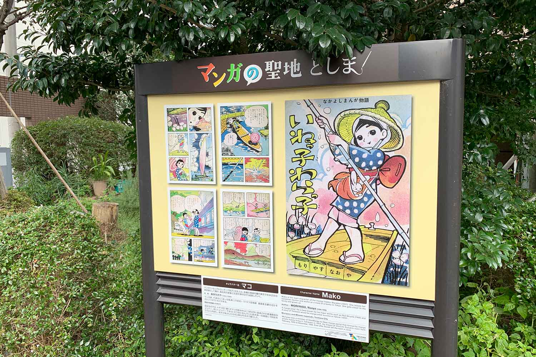 トキワ荘ゆかりの地を散策 - 老人ホーム・風かおる里の『マコちゃんモニュメント』を観てきた