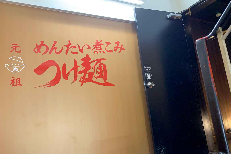 TVで話題の『元祖 めんたい煮こみつけ麺』へ行ってみた! 休日は大混雑!