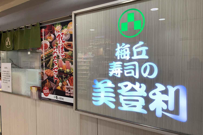 コスパ最強の寿司屋『立喰美登利エチカ池袋店』のランチで待つ時間・混雑状況は?