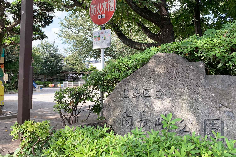 南長崎公園へ行ってみた! 景色や行き方を写真つきで紹介!