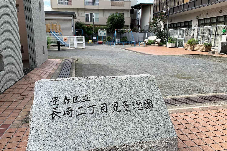 長崎二丁目児童遊園へ行ってみた! 景色や行き方を写真つきで紹介!