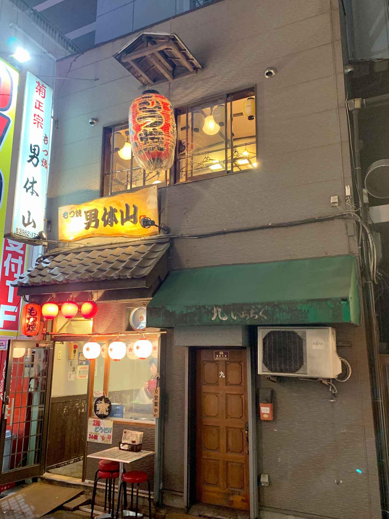 男体山 店舗