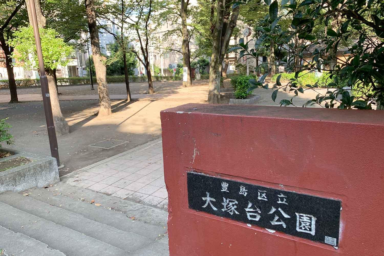 大塚台公園のSLを観に行ってみた! 景色や行き方を写真つきで紹介!