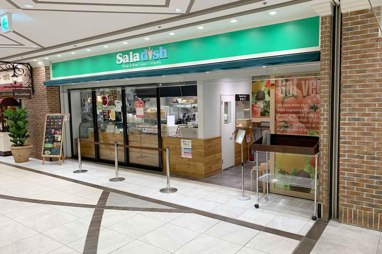 サラディッシュ サラダ専門店 店舗
