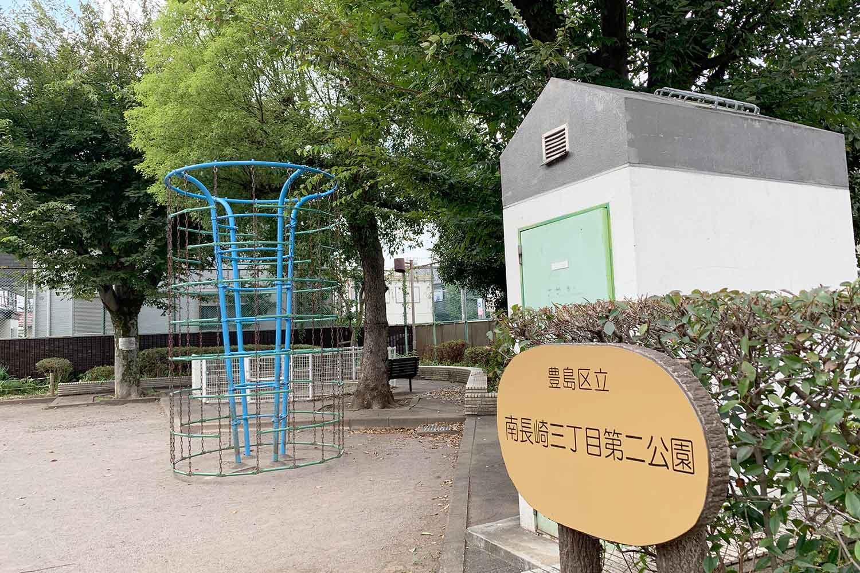 南長崎三丁目第二公園へ行ってみた! 景色や行き方を写真つきで紹介!