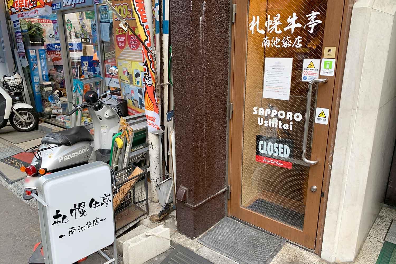 札幌牛亭 店舗