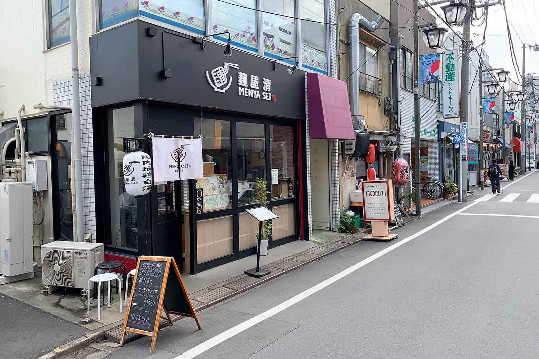 麺屋 清 店舗
