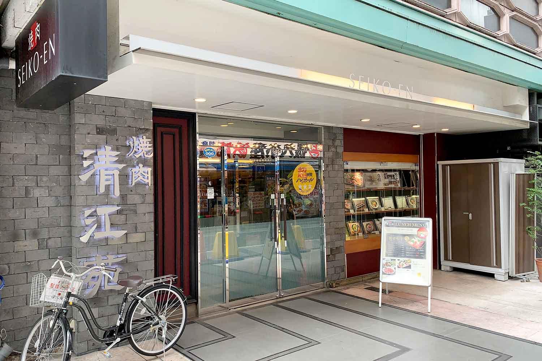 清江苑 池袋西口本店