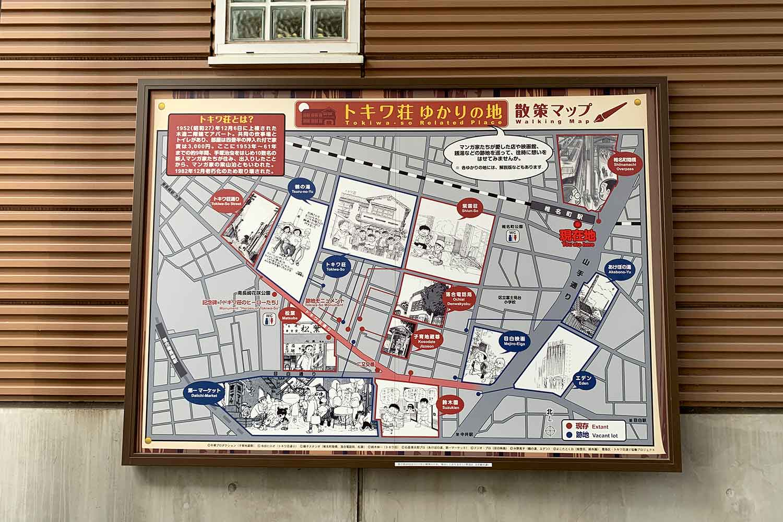 椎名町駅南口 案内板