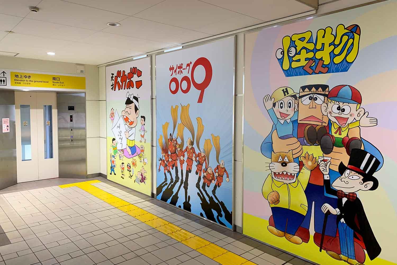 トキワ荘ゆかりの地を散策 - 椎名町駅南口の壁画を観てきた