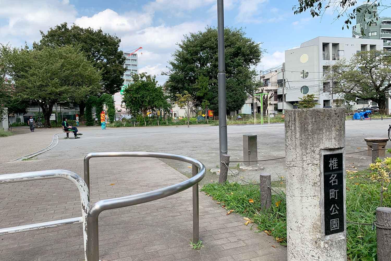 椎名町公園へ行ってみた! 景色や行き方を写真つきで紹介!