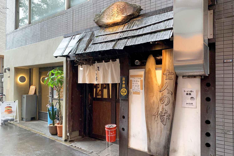 七人の侍 店舗