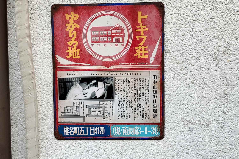 田中正雄の仕事場跡