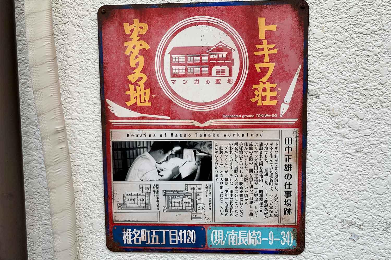 トキワ荘ゆかりの地を散策 - 田中正雄の仕事場跡へ立ち寄ってみた
