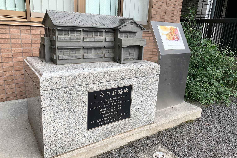 トキワ荘跡地にある記念碑モニュメントを観に行ってみた