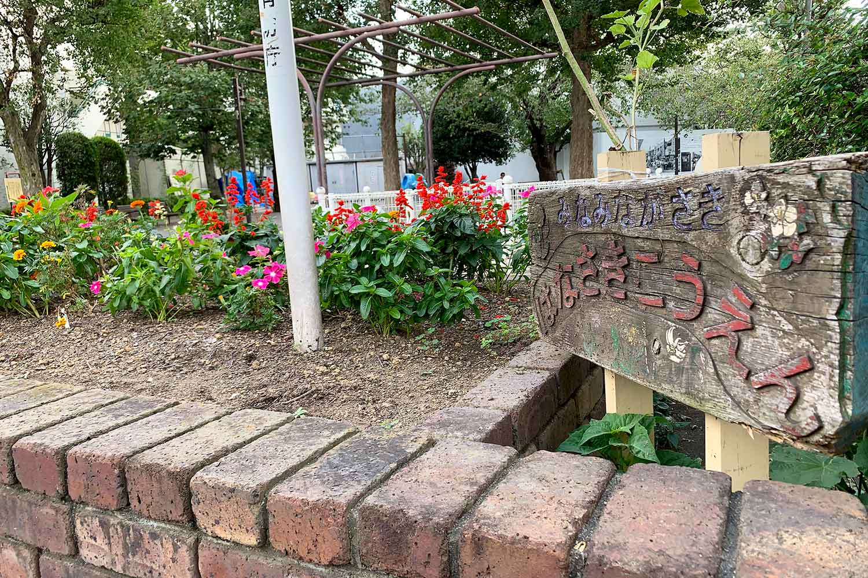 南長崎花咲公園 記念碑 トキワ荘のヒーローたち