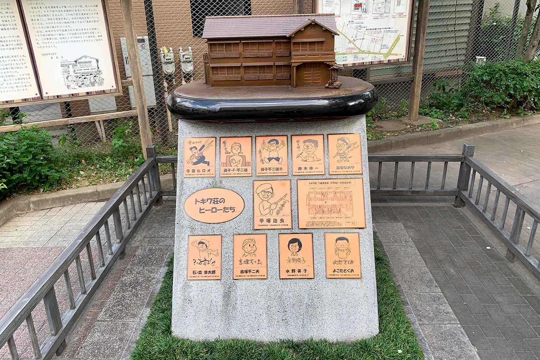 南長崎花咲公園の記念碑「トキワ荘のヒーローたち」を観に行ってみた