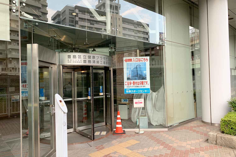 イケスポ プール 豊島区池袋スポーツセンター スポセン