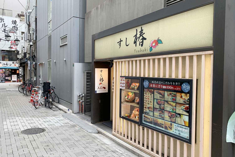 すし椿 店舗