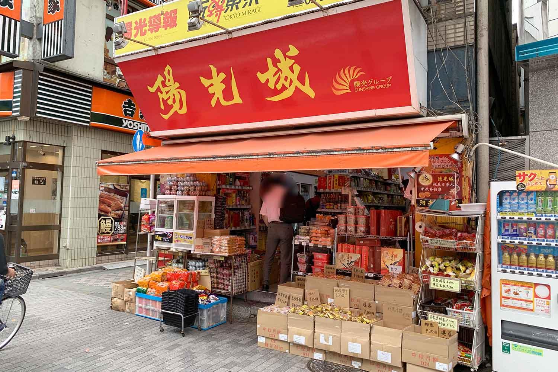 池袋駅北口にある中国のスーパー『陽光城』へ行ってみた!