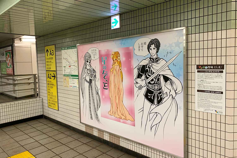 トキワ荘ゆかりの地を散策 - 落合南長崎駅『リンダ&ユリウスモニュメント』を観てきた