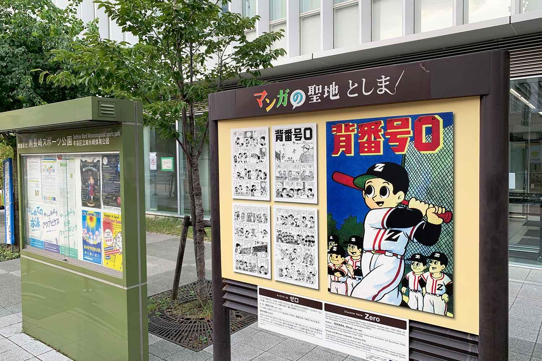 トキワ荘ゆかりの地を散策 - 南長崎スポーツセンター『ゼロくんモニュメント』を観てきた