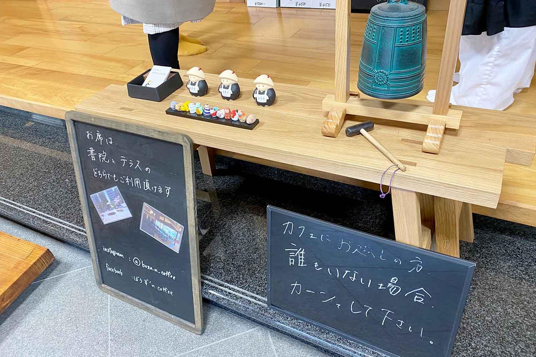 寺の中のカフェ「ぼうず'n COFFEE」へ行ってみた! 営業日や混雑具合は?