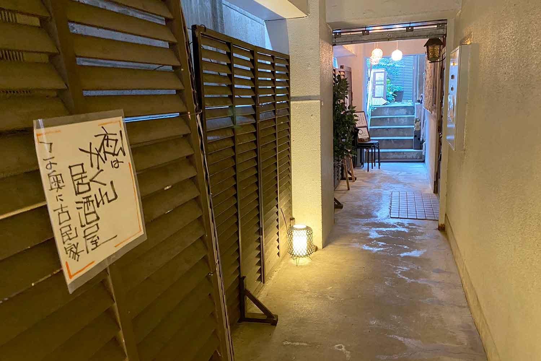 カレーうどん ひかり TOKYO お店の写真