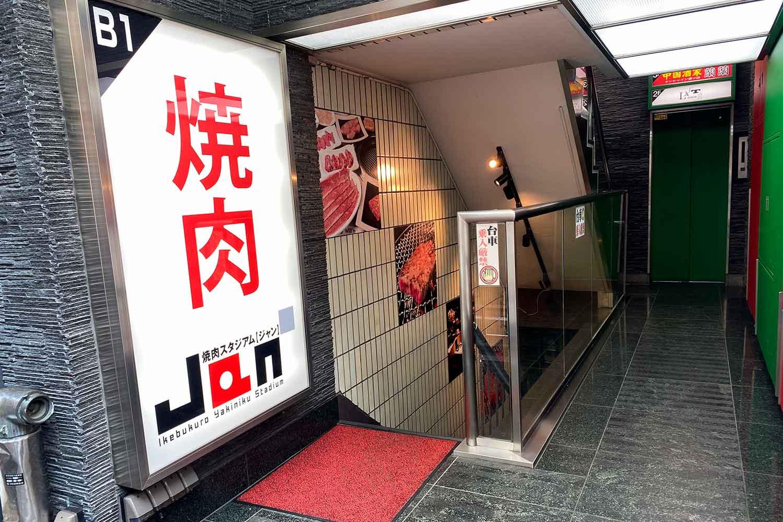 焼肉スタジアムJAN お店の写真