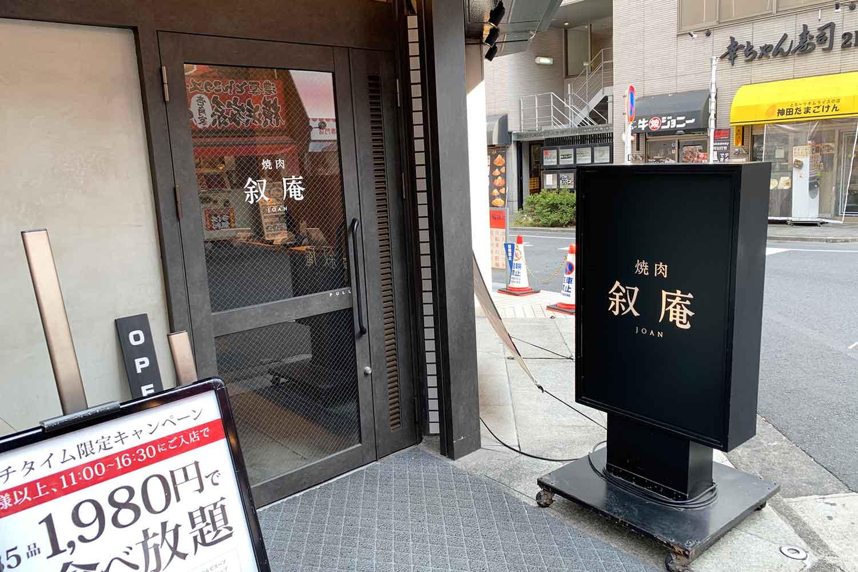 焼肉叙庵 お店の写真