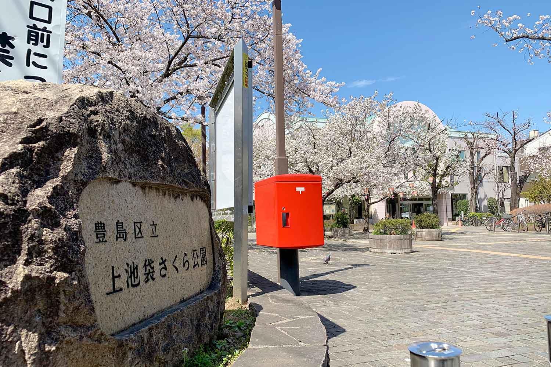 池袋で有名な桜スポット『上池袋さくら公園』は散策にオススメ!