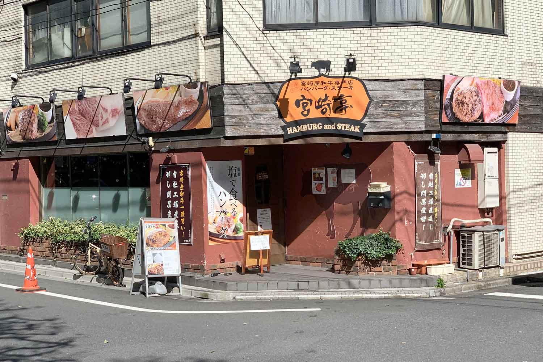 宮崎亭 和牛ハンバーグ お店