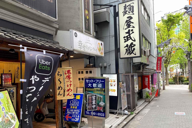 麺屋 武蔵二天